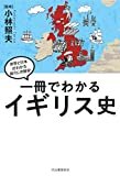 一冊でわかるイギリス史 (世界と日本がわかる 国ぐにの歴史)