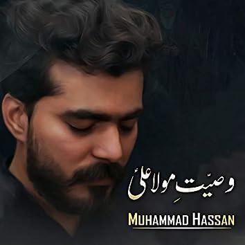 Wasiyat Maula Ali - Single
