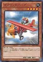 遊戯王/第9期/SD29-JP020 ゴブリンドバーグ