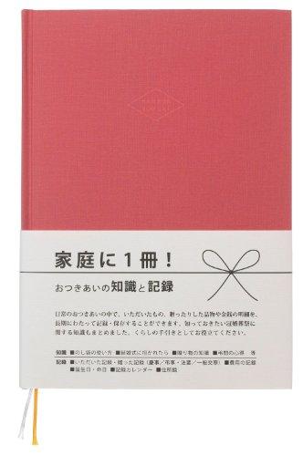 マルアイ記録ノートKANKONSOUSAI赤NK-A1
