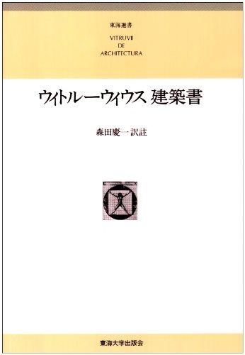 ウィトルーウィウス建築書 (東海選書)