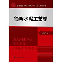 Common Materials of higher education teaching five-year plan : condensed cement technology(Chinese Edition)