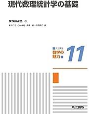 現代数理統計学の基礎 (共立講座 数学の魅力)