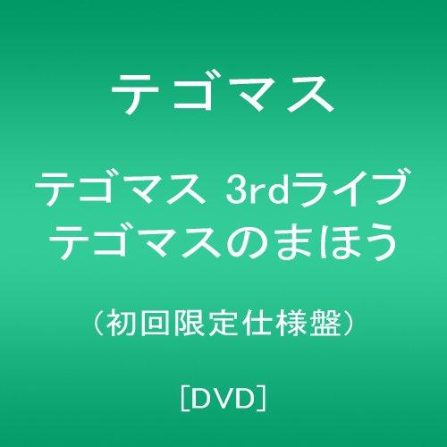 テゴマス 3rdライブ テゴマスのまほう(初回限定仕様盤) [DVD]の詳細を見る