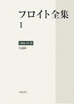 フロイト全集〈1〉1886‐94年―失語症