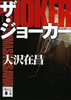 ザ・ジョーカー 新装版 (講談社文庫)