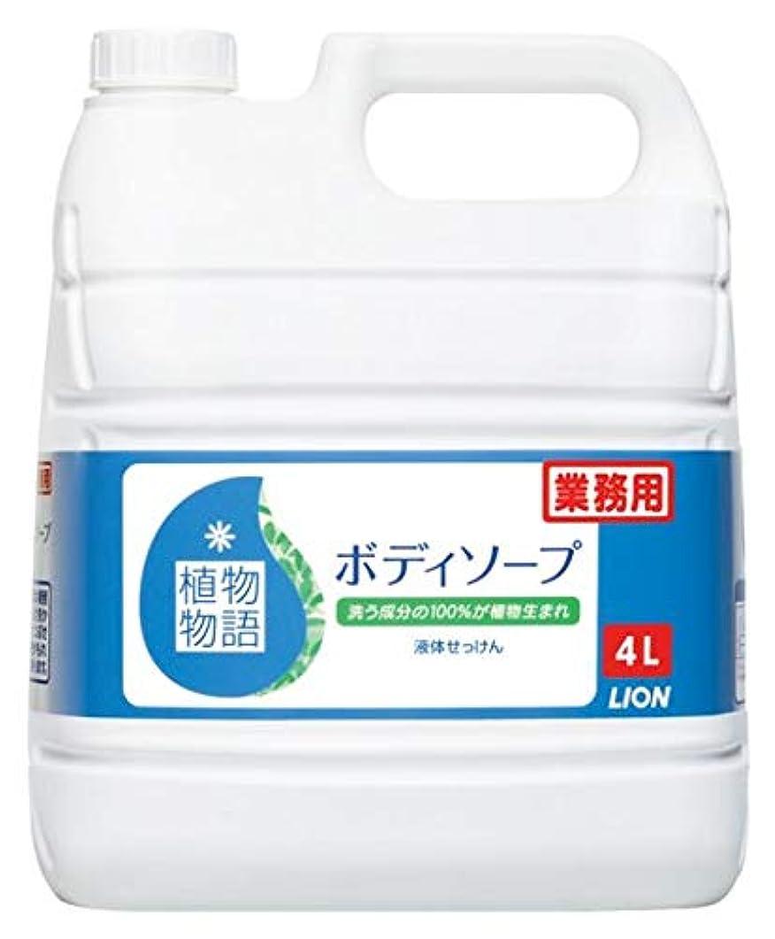 単調なアスリート白い植物物語ボディソープ 4L