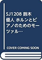 SJ1208 鈴木優人 ホルンとピアノのためのモーツァルティアーナ -モーツァルトの主題によるしりとり変奏曲-