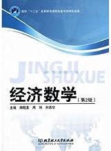 Economic Mathematics (2nd Edition)(Chinese Edition)