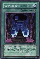遊戯王 古代遺跡コードA 【ノーマル】 EXP2-JP039 ×3枚組セット