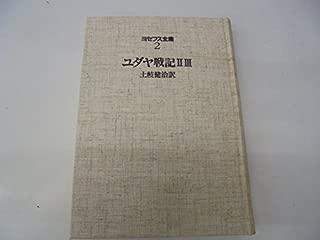ヨセフス全集〈2〉ユダヤ戦記 (1985年)