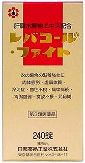 【第3類医薬品】レバコール・ファイト 240錠