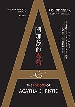 阿加莎的毒药 (Chinese Edition)
