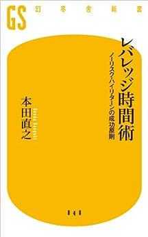 [本田 直之]のレバレッジ時間術 ノーリスク・ハイリターンの成功原則 (幻冬舎新書)
