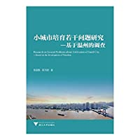 Some small cities foster research questions: Wenzhou-based survey(Chinese Edition)