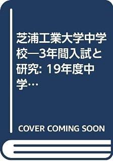 芝浦工業大学中学校―3年間入試と研究: 19年度中学受験用 (87)