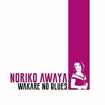 Wakare No Blues