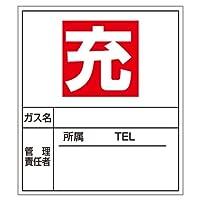 LP高圧ガス関係表示板 札-7 (10枚1組) 042007