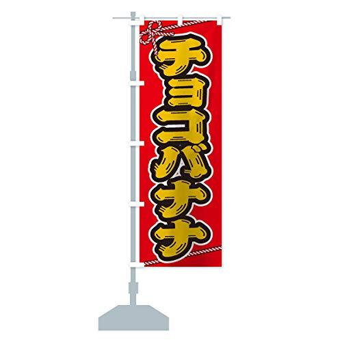 祭り・屋台・露店・縁日/チョコバナナ のぼり旗 サイズ選べます(ハーフ30x90cm 左チチ)