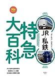 旅鉄BOOKS 015 JR・私鉄 特急大百科 - 旅と鉄道編集部