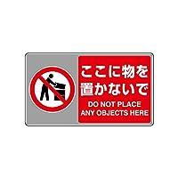 【819-556】フロアカーペット用標識 ここに物を置かな