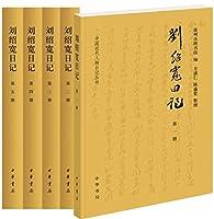 刘绍宽日记(全5册·中国近代人物日记丛书)