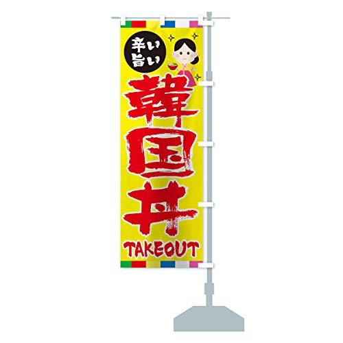 韓国丼 のぼり旗 サイズ選べます(コンパクト45x150cm 右チチ)