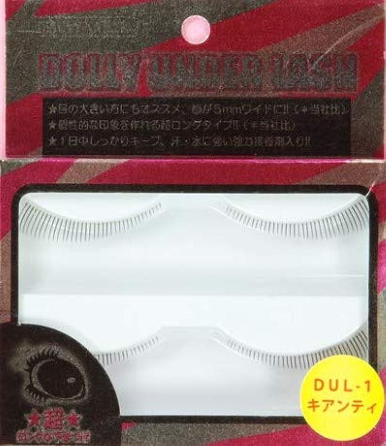 透明に宝石クルー【3個セット】DOLLY UNDER LASH(下まつげ用) キアンティ DUL-1