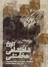 The History of the Persian Empire (تاریخ شاهنشاهی هخامنشی)