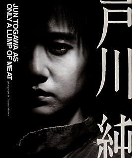 戸川純JUNTOGAWAASONLYALUMPOFMEAT (fukkan.com)