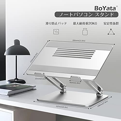BoYataノートパソコンスタンドPCスタンドタブレットスタンド人間工学設計無段階高さ調整可能姿勢改善折りたたみ式滑り止めアルミ合金製優れた放熱性17インチまでのデバイスに対応