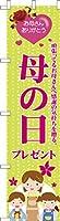 既製品のぼり旗 「母の日プレゼント」ギフト 短納期 高品質デザイン 450mm×1,800mm のぼり