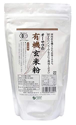 無添加 有機 玄米粉 300g ★ ネコポス ★国内産有機玄米100%・玄米本来の旨みと甘み