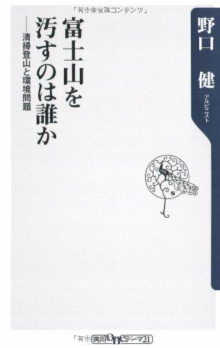 富士山を汚すのは誰か    ――清掃登山と環境問題 (角川oneテーマ21)