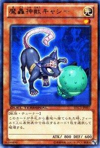 遊戯王カード 【魔轟神獣キャシー】 DTC3-JP007-R ≪クロニクル3 破滅の章 収録≫