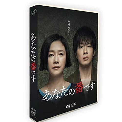 「あなたの番です」DVD-BOX TV+SP 全20話を収録した13枚組 田中圭/原田知世
