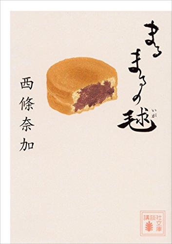 まるまるの毬 (講談社文庫)