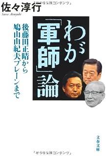 後藤田正晴から鳩山由紀夫ブレーンまで わが「軍師」論 (文春文庫)