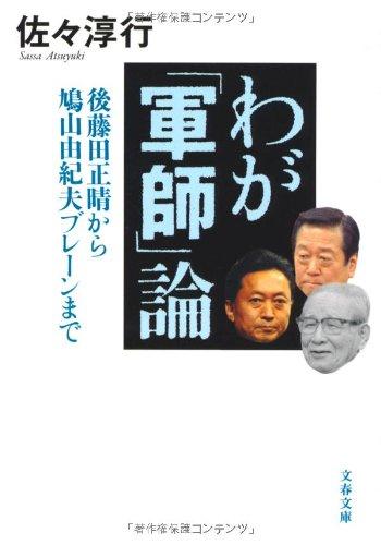 後藤田正晴から鳩山由紀夫ブレーンまで わが「軍師」論 (文春文庫)の詳細を見る