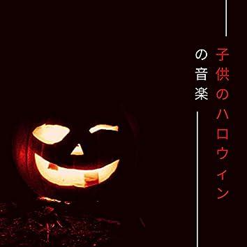 子供のハロウィンの音楽 -  怖いBGM、怖がらせる音