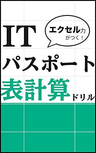 IT Passport Spreadsheet Workbook (Japanese Edition)