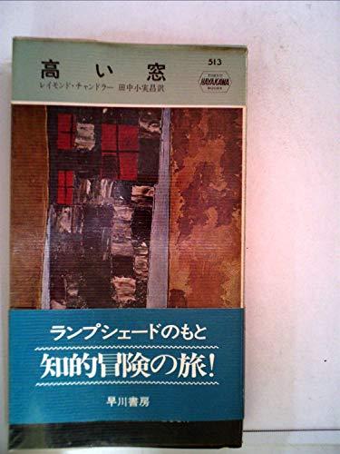 高い窓 (1959年) (世界ミステリー・シリーズ)
