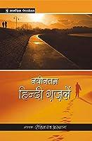 Navintam Hindi Ghazalein