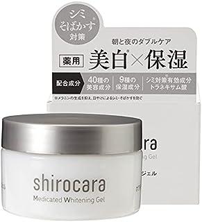 【医薬部外品】shirocara(シロカラ) 薬用ホワイトニングジェル シミ シワ 100g 有効成分 トラネキサム酸