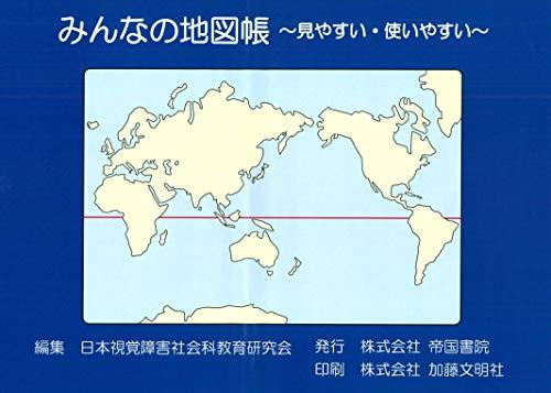 みんなの地図帳~見やすい・使いやすい~