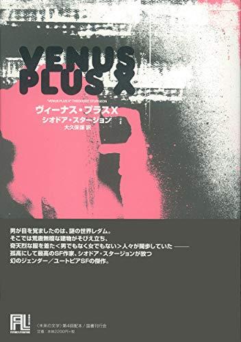 ヴィーナス・プラスX / シオドア・スタージョン