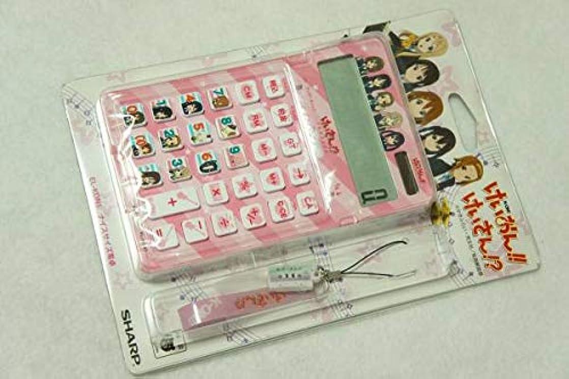 構想する実用的アンタゴニストSHARPけいおん!!けいさん!? オリジナルストラップ付 電卓 ピンク