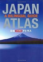 日本 日英併記アトラス - Japan Atlas: A Bilingual Guide