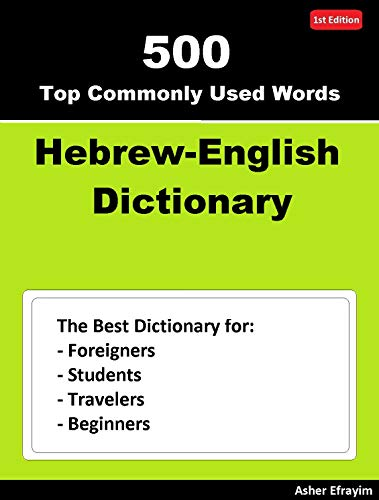 500 Top Commonly Used Words, Hebrew English Dictionary: Dictionary for Foreigners, Students, Travelers and Beginners (English Edition)