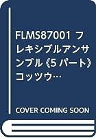 FLMS87001 フレキシブルアンサンブル《5パート》 コッツウォルズの風景/広瀬勇人 (フレキシブル・アンサンブル&バンド)